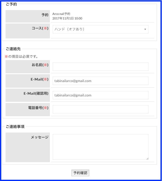 福岡天神arco nail 予約フォーム