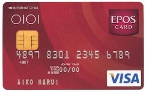 海外旅行保険 裏技 エポスカード