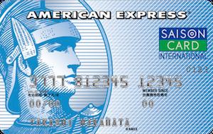 海外旅行保険 裏技 セゾンブルーamex カード