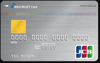 クレジットカード 還元率 最強 リクルートカード