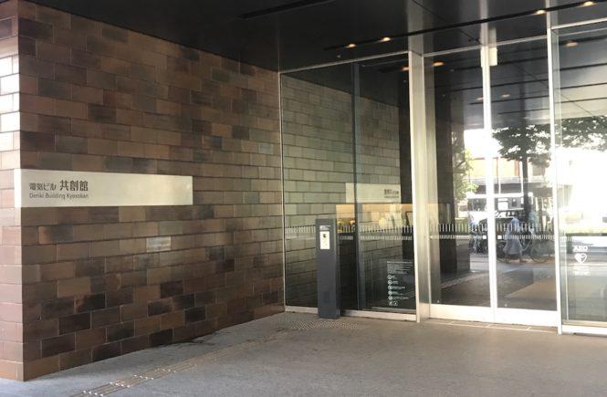 ハイレジャーギフト券 使い方 福岡カウンター 電気ビル