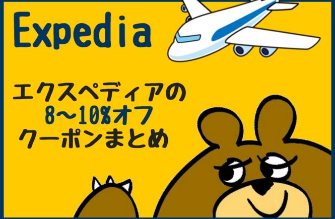 expedia クーポン 10%
