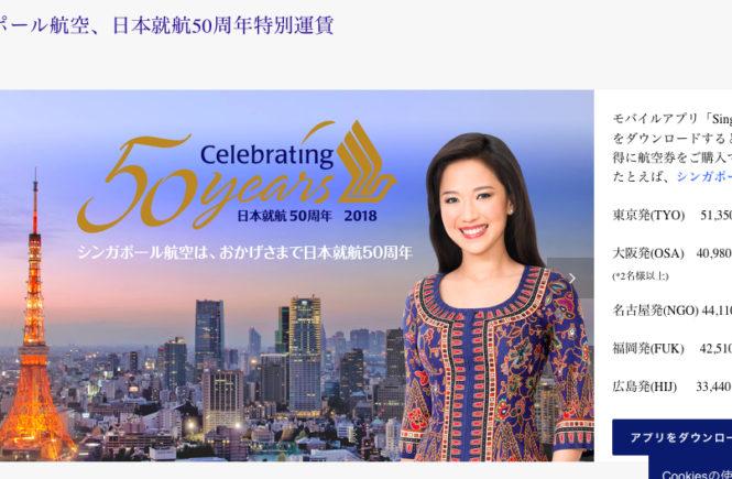 シンガポール航空 50周年セール