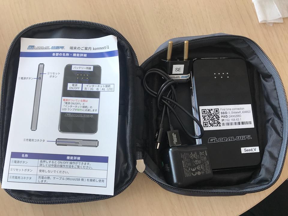 海外 wi-fi いるか 韓国 グローバルwifi