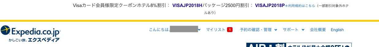 エクスペディア クーポン VISA