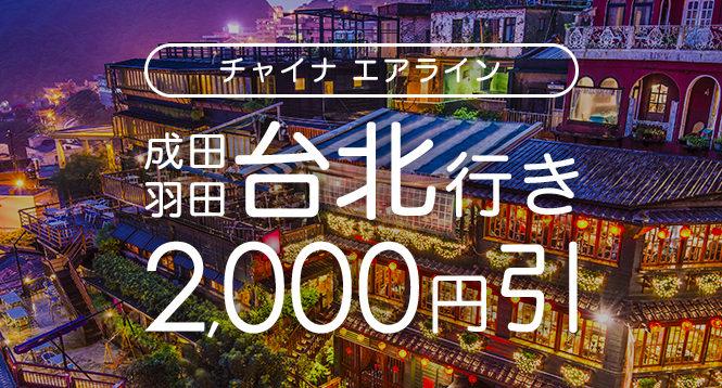 サプライス 台北 台湾 2,000円 2018 6月