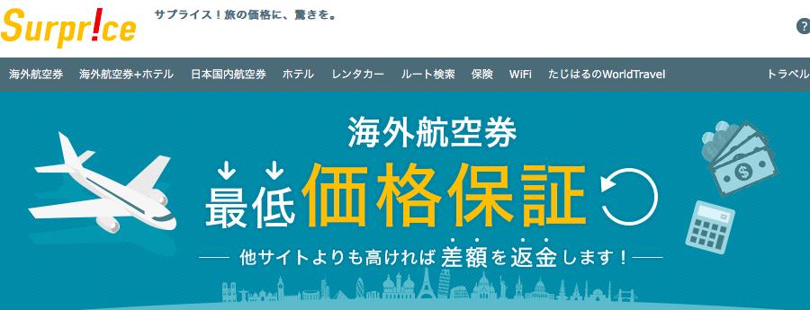 サプライス クーポン 3000円