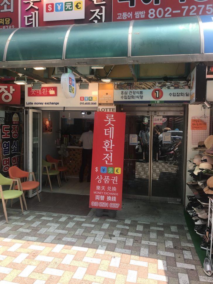 釜山 1泊2日 旅行記 西面 ナリョン両替所 地図