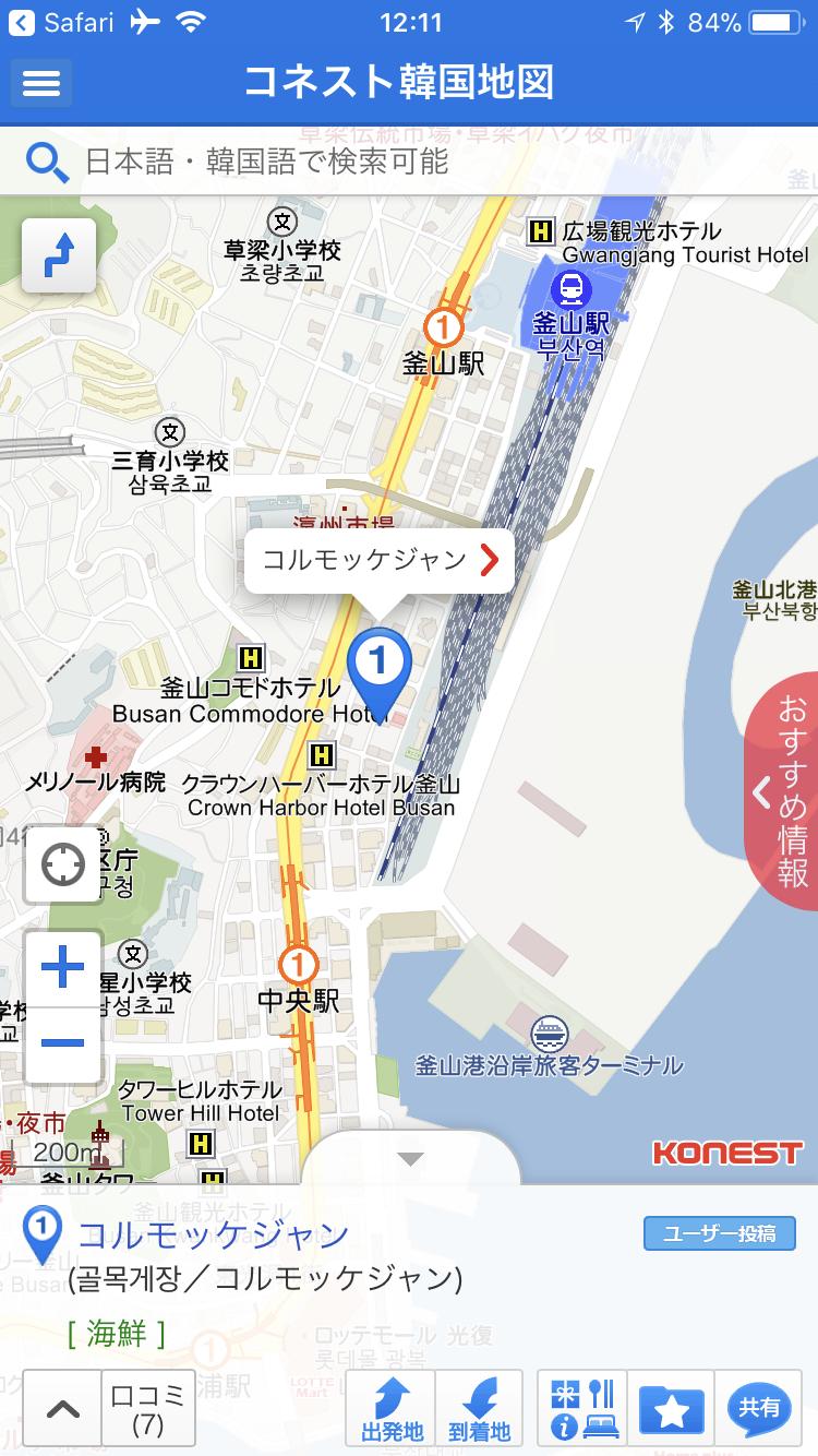 釜山グルメ ブログ カンジャンケジャン コルモッケジャン 地図