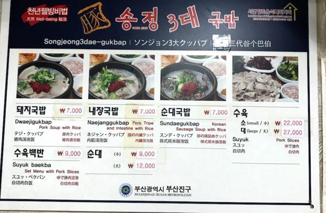 釜山グルメ ブログ テジクッパ 西面 松亭3代クッパ メニュー
