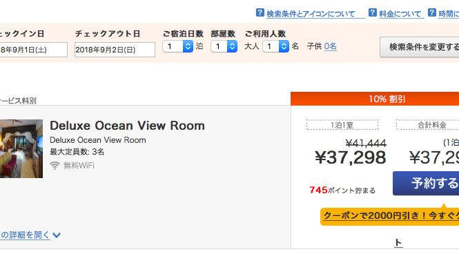 ホテル予約サイト どこがいい 海外 じゃらん