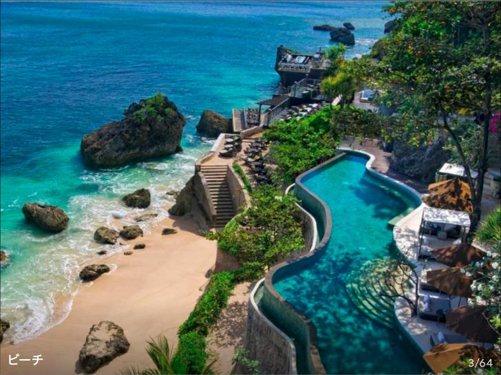 ホテル予約サイト どこがいい 海外 アヤナ リゾート アンド スパ バリ