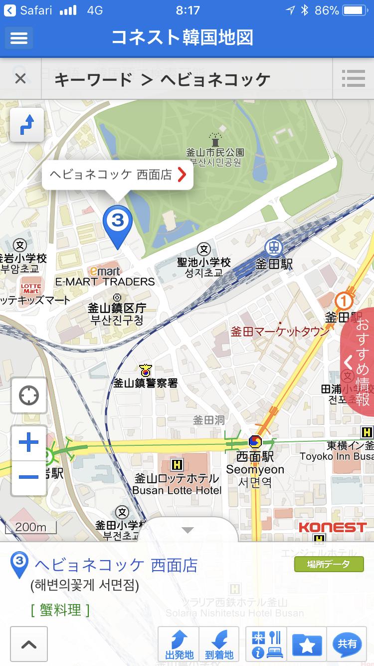 釜山グルメ ブログ カンジャンケジャン ヘビョネコッケ 地図