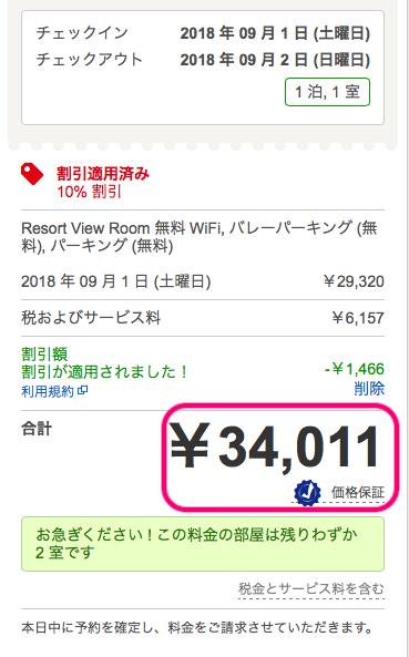 ホテル予約サイト どこがいい 海外 Hotelscom 5パーオフクーポン
