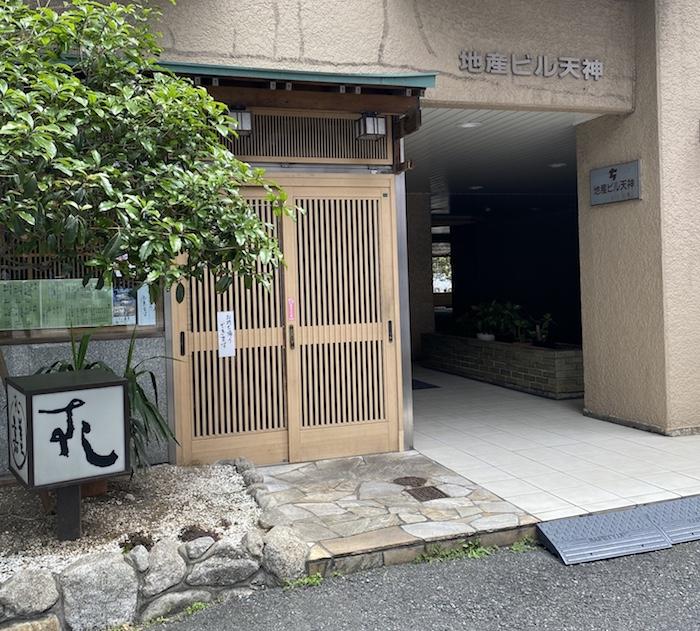 salon-entrance