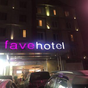 favehotel スミニャック ブログ レビュー