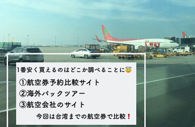 海外航空券を最安値で買うための手順 台湾