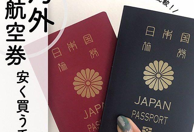 海外航空券 安い パックツアー 個人手配