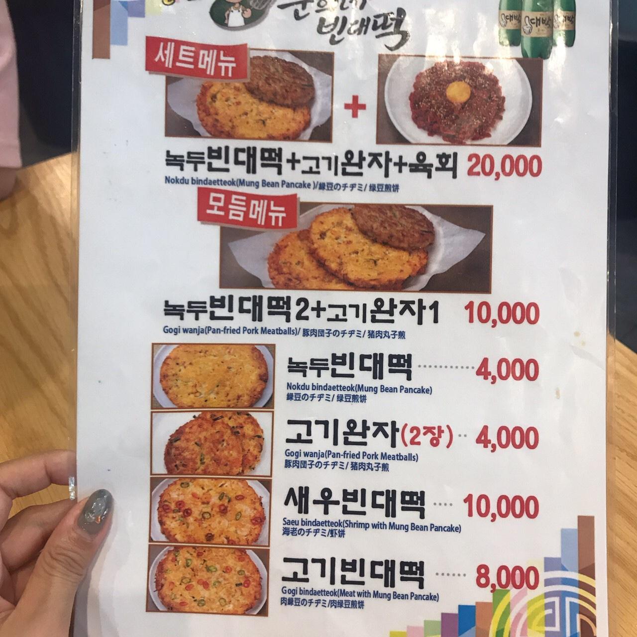 広蔵市場 野菜チヂミ メニュー