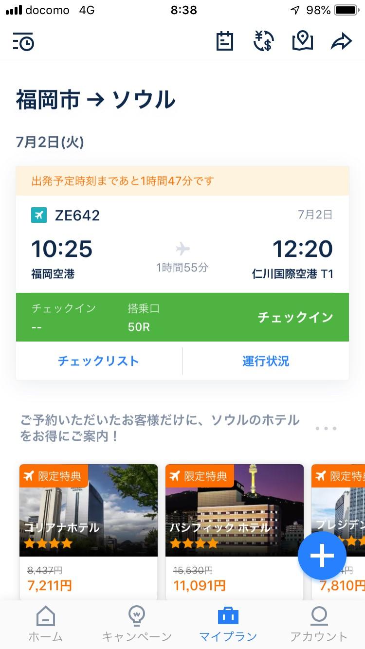 福岡-ソウル仁川空港への最安航空券をゲット【Trip.com】