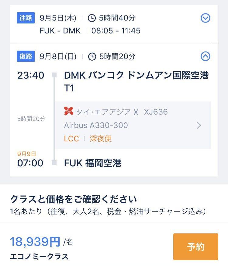 エアアジアX 福岡 ドンムアン 航空券 最安値