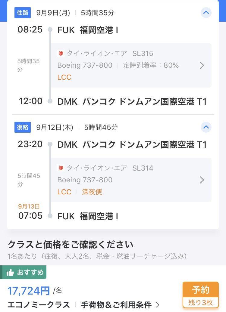 タイライオンエア 福岡 ドンムアン 航空券 最安値2