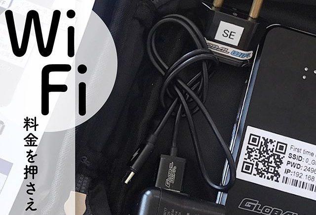 【海外Wi-Fi】フリーWi-Fi/Wi-Fiレンタル/SIMカードどれがおすすめ?