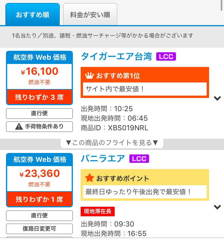 台湾 福岡 格安航空券 最安値 エアトリ