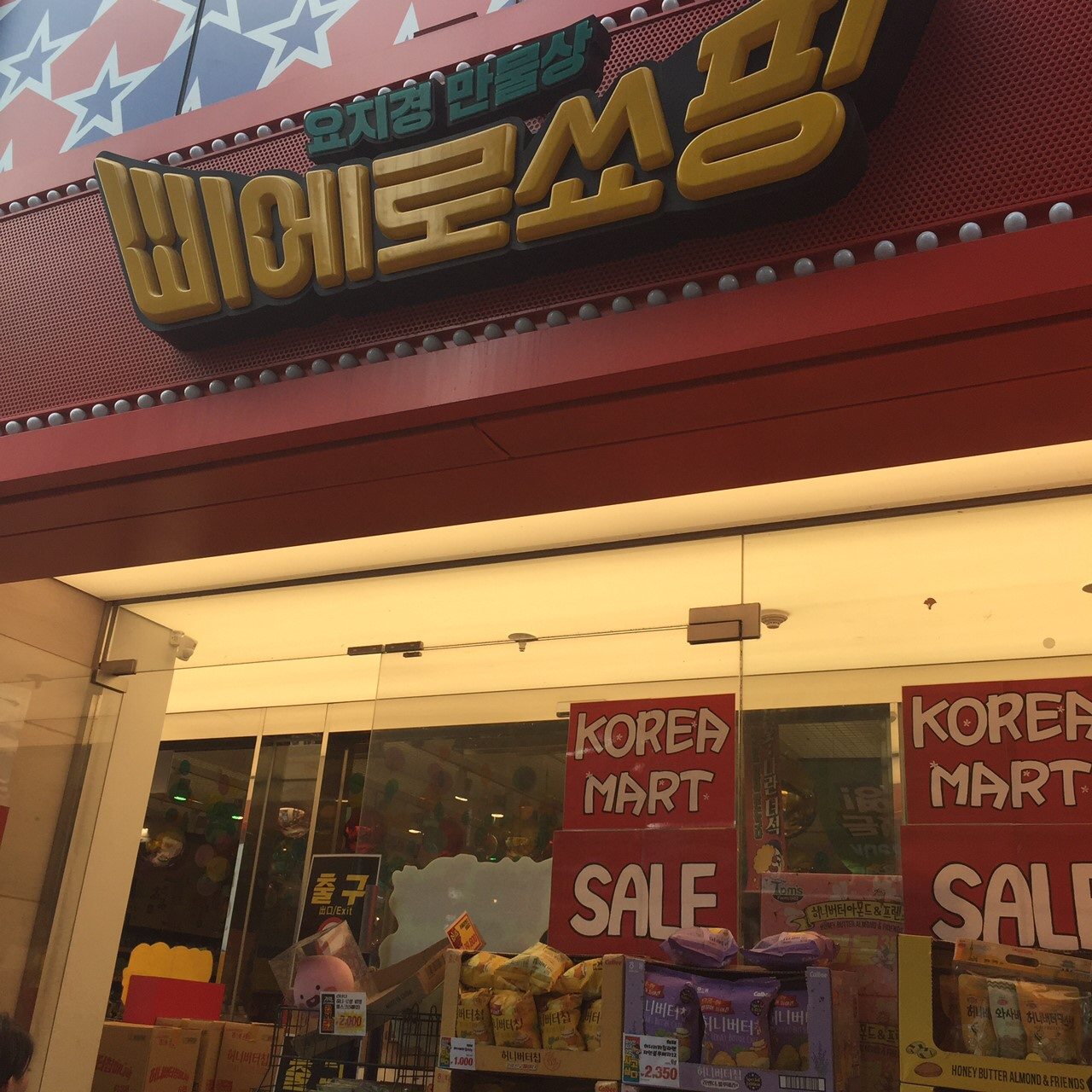 韓国 お土産 スーパー ドンキ風ピエロ ショッピング