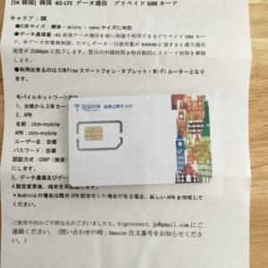 韓国で使えるプリペイドSIMカードを購入