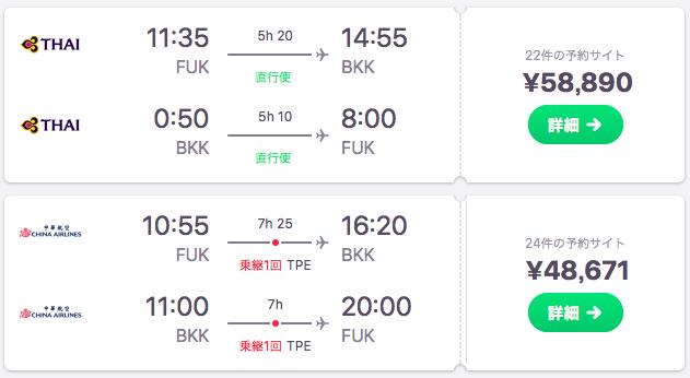 タイ スワンナプーム 福岡 航空券料金