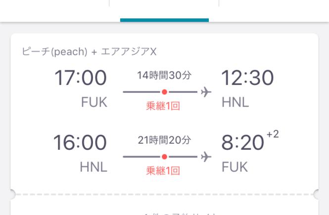 ハワイ 航空券 安く買う方法 エアアジア