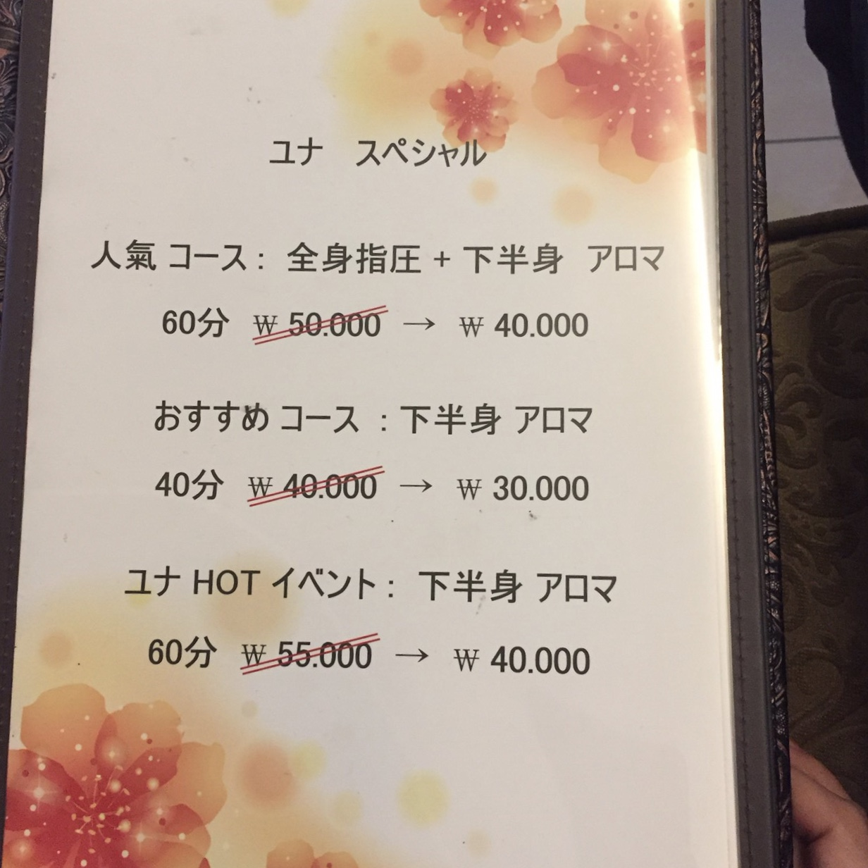 明洞マッサージ ユナビューティ メニュー3