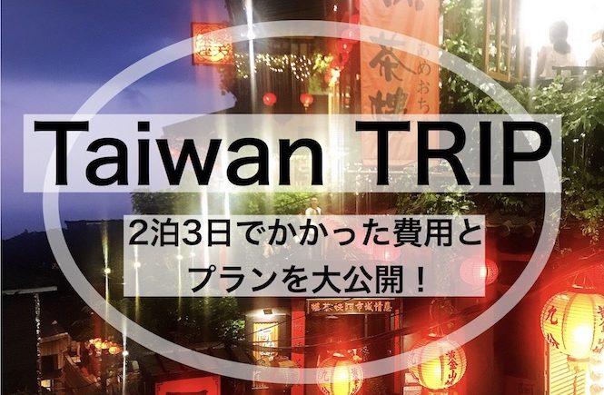 台湾旅行 ブログ 2019 プラン 費用