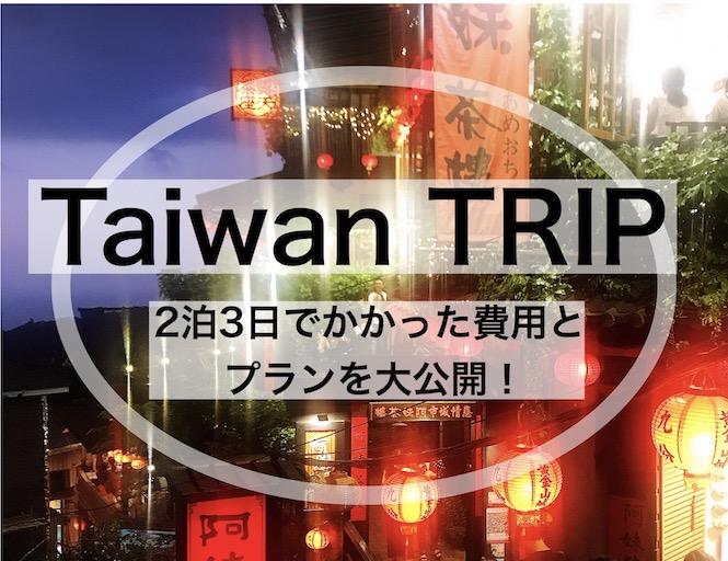 【台湾旅行記 目次】バニラエアで格安!九份観光とタピオカ三昧の2泊3日(費用3万円~)