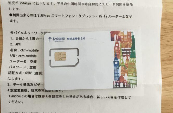 韓国 simカード おすすめ
