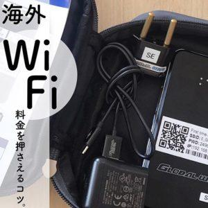 海外wifi おすすめ