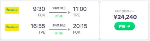 スカイスキャナーによる福岡から台北までの格安航空券 2019-08-01 00-03-05
