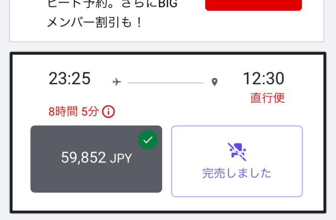 エアアジア lcc 航空券 ハワイ 関空