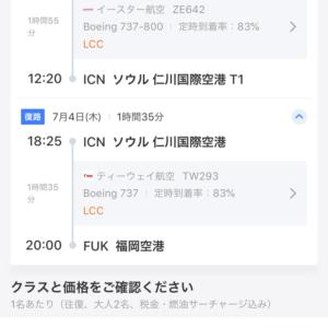 ソウル航空券 trip.comの実際の値段