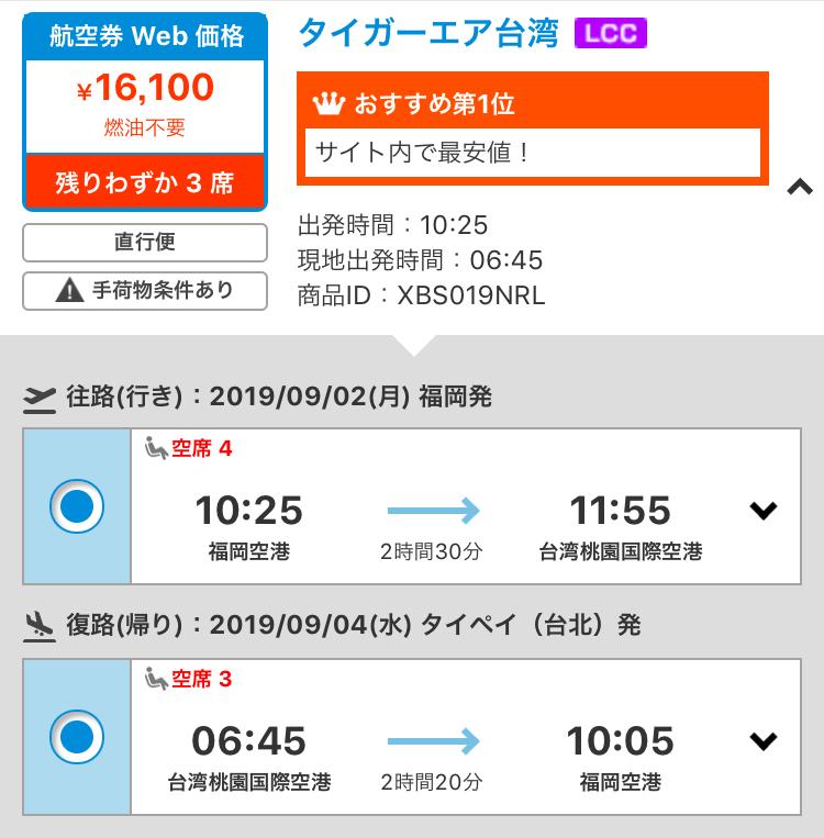 台湾 格安航空券 最安値 タイガーエア台湾