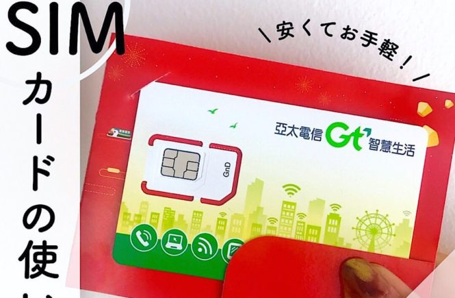 台湾旅行 simカード