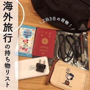 【台湾旅行準備】必需品・持ち物と注意すべきこと