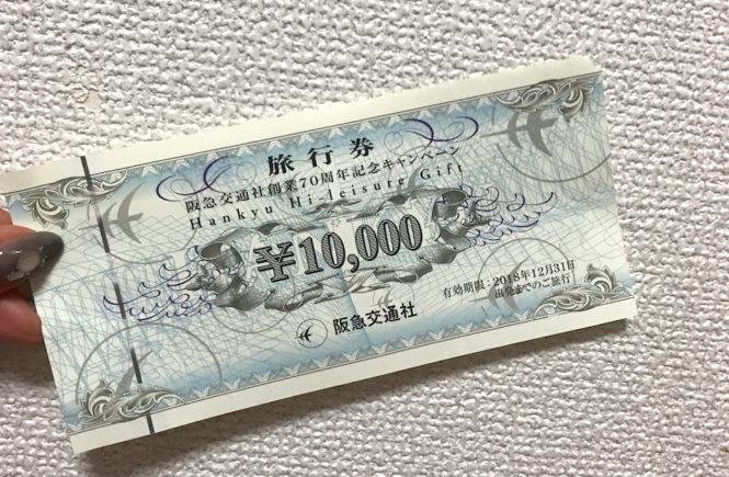 阪急交通社 創業70周年記念 ギフト券 使い方2