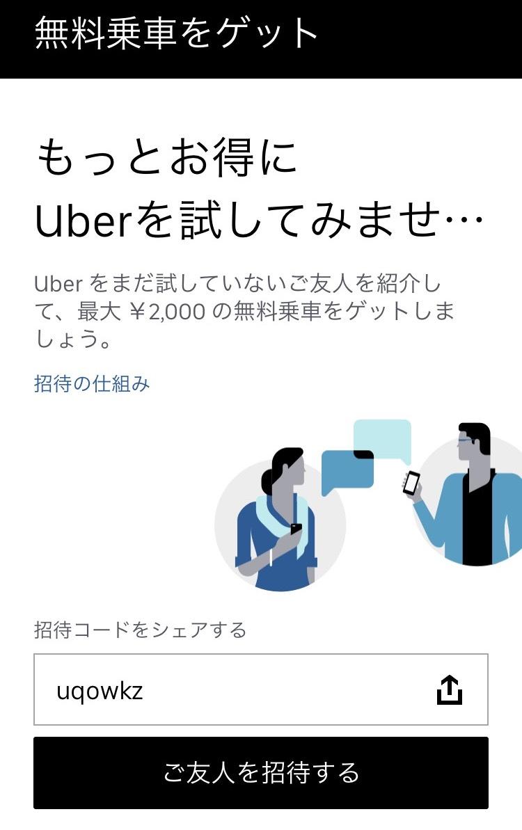 Uber 紹介クーポン