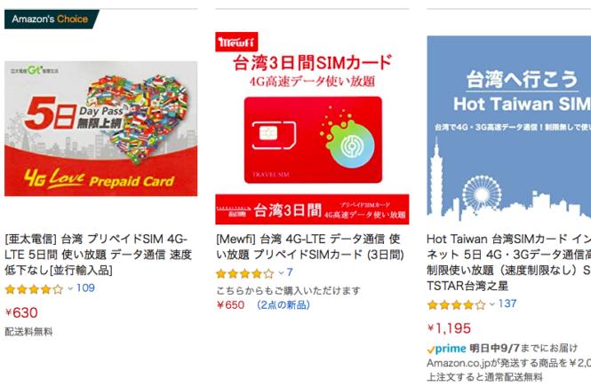Amazon 台湾simカード