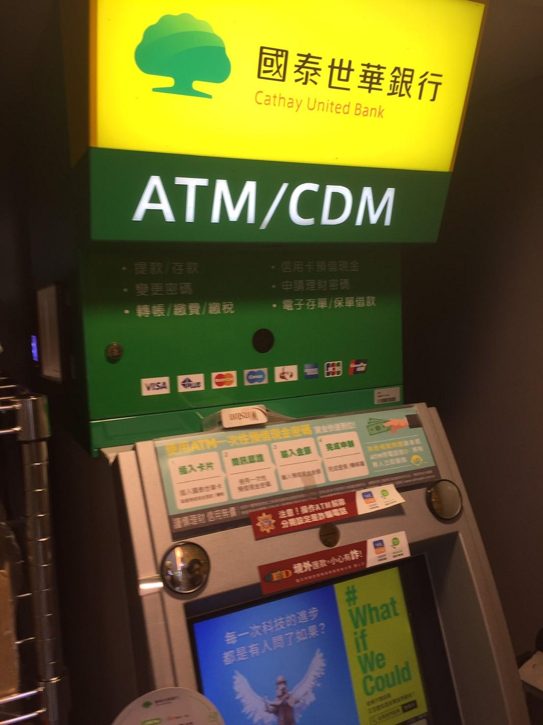 台湾 海外キャッシング レート 國泰世華銀行のATM