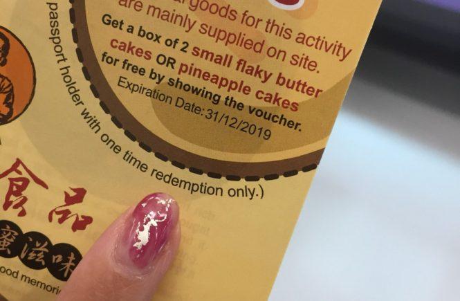 kkday 桃園空港MRT 割引券 特典 パイナップルケーキ