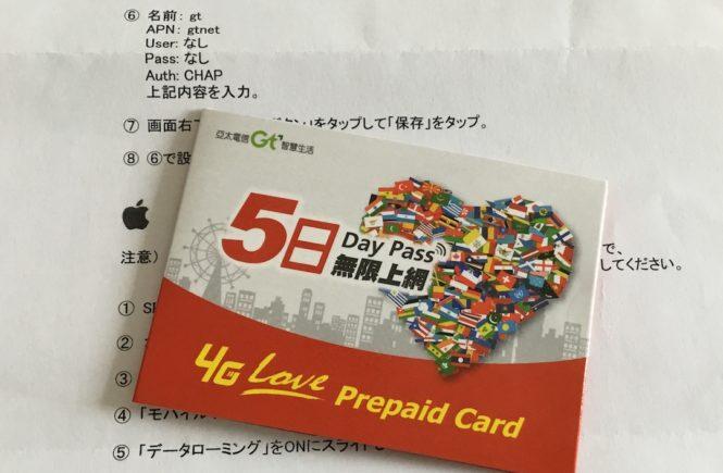 台湾 simカード おすすめ 亜太電信