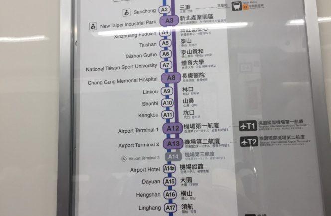 台湾桃園空港メトロ 直行便 料金 所要時間